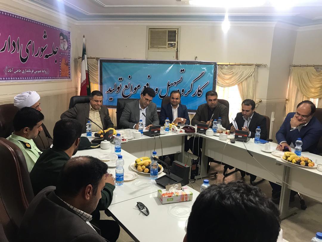 جلسه کارگروه تسهیل و رفع موانع تولید استان در شهرستان حاجی اباد برگزار گردید.