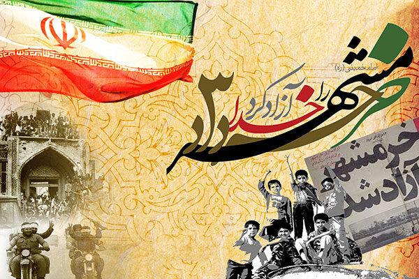 فتح خرمشهر، تجلی گر الطاف الهی به ملت ایران است