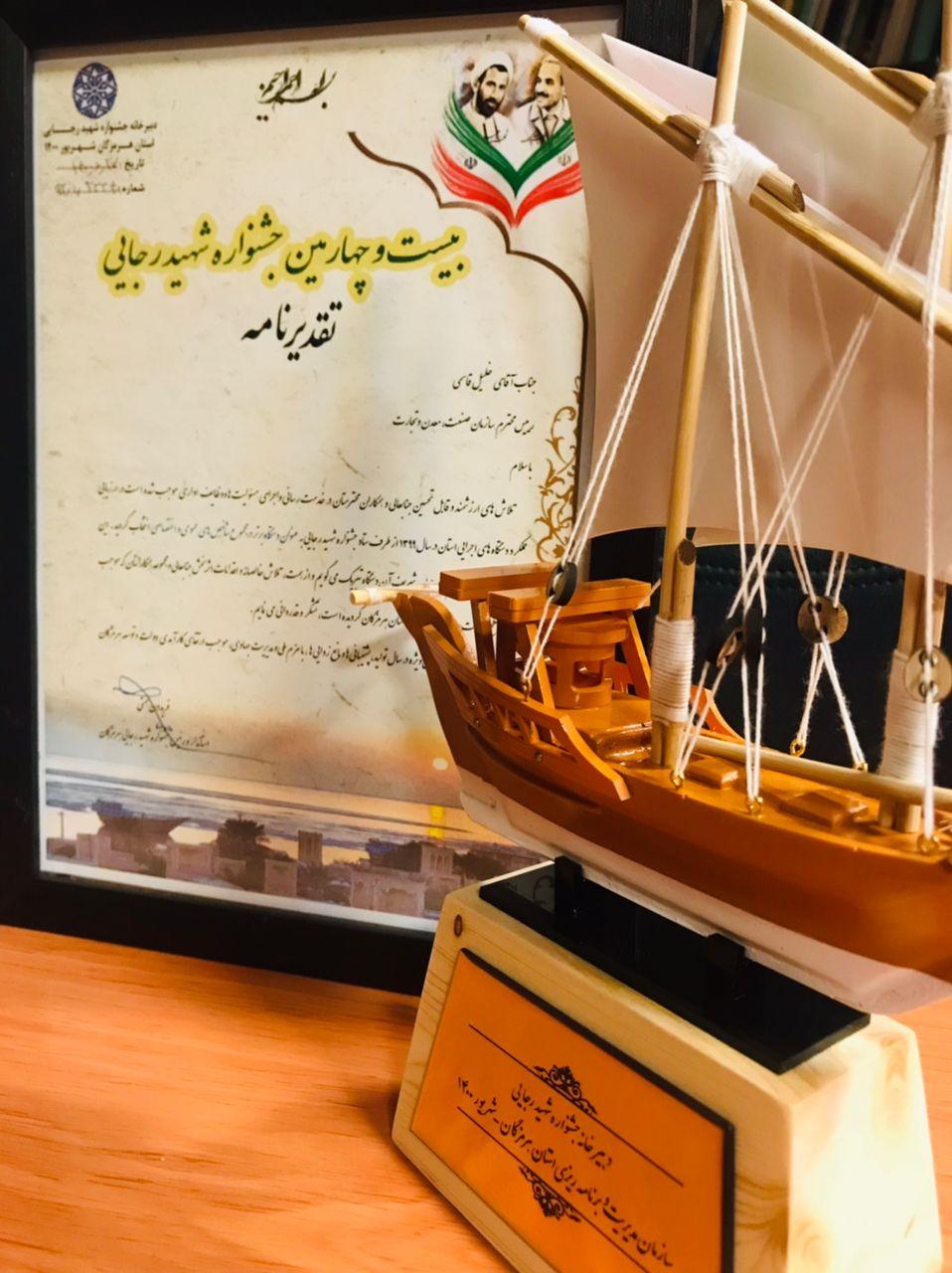 کسب رتبه نخست سازمان صنعت، معدن وتجارت هرمزگان در بیست و چهارمین جشنواره شهید رجایی سال 1400